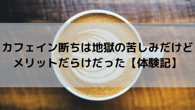 カフェイン断ち アイキャッチ