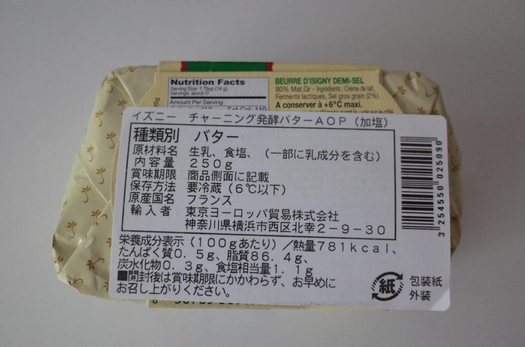 イズニー発酵バター