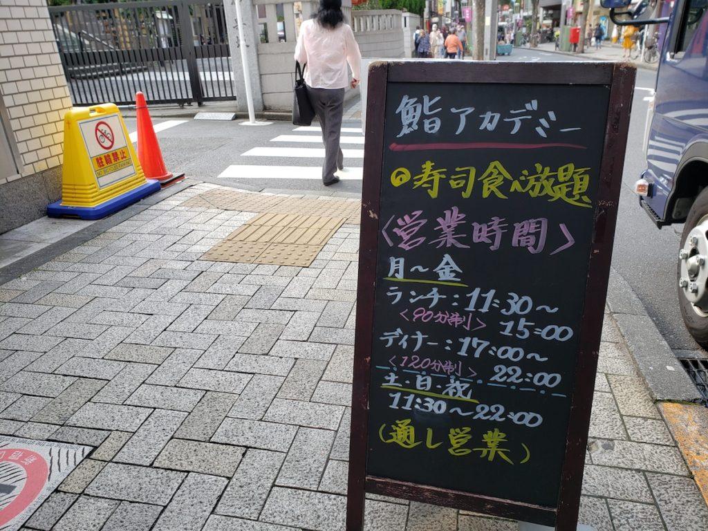 すしアカデミー神楽坂店